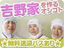東京工場(野菜加工)