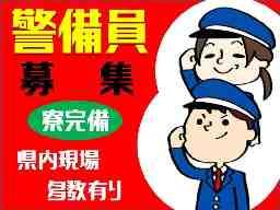 株式会社中央綜合警備保障 武雄営業所