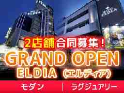 エルディア モダン・ラグジュアリー 神戸店