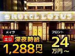 HOTEL LOTUS 渋谷店