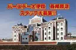 ホテル バースデー 各務原店