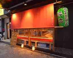 串焼とおでんの飯造