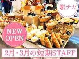 A-1 BAKERY 阪急園田店