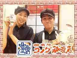 コメダ珈琲店 神戸名谷店