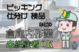 株式会社アイエーイー 沼津(採用受付)