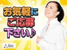 株式会社アイエーイー 藤枝(採用受付)