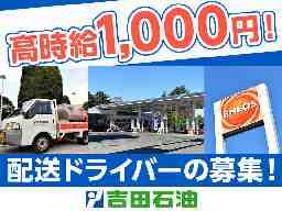 株式会社吉田石油 勝田センターSS