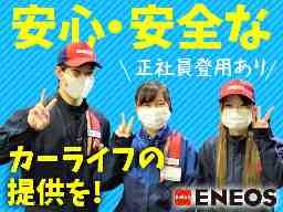株式会社吉田石油 日立中央SS