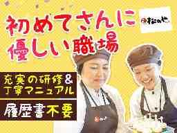 松のや イオンモールいわき小名浜店