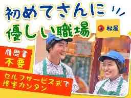 松屋 入場店/松のや 入場店