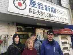 産経新聞販売店