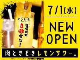 肉ときどきレモンサワー。横浜店