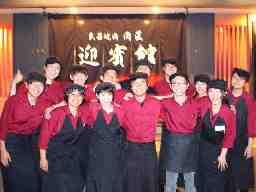 肉匠迎賓館 奈良店