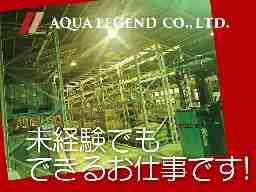 株式会社AQUA LEGEND/アクアレジェンド