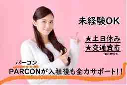 株式会社 PARCON