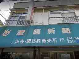 産経新聞 高石販売所