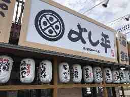 天ぷら海鮮 よし平