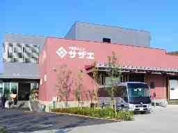 株式会社サザエ食品 西宮工場