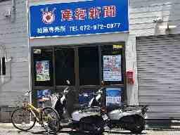 産経新聞柏原販売所