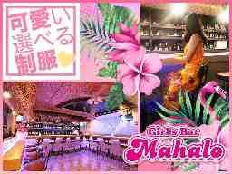Girls Bar mahalo ~マハロ~