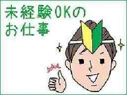 株式会社日本キャスト 人材ソリューション事業部