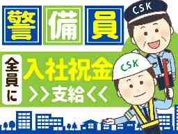 株式会社 中央綜合警備保障