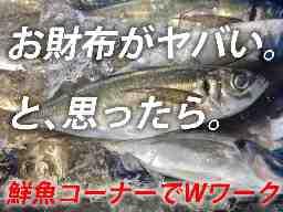 丸孝水産 アピタ各務原店