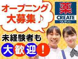 クリエイトエス・ディー 東大和奈良橋店