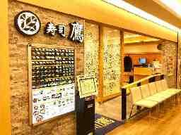 寿司鷹 エルミロード店