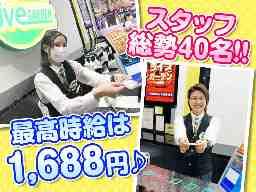 スーパーライブガーデン行田店