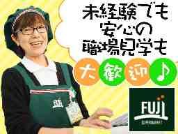 FUJIスーパー 松が丘店 早朝検品