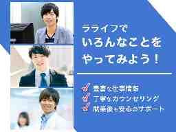 【株式会社ラライフ】