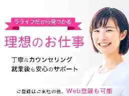 株式会社ラライフ(栃木エリア)