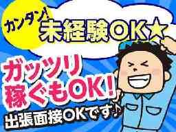 株式会社近畿アビリティー