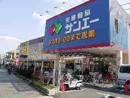 スーパーサンエー平野店