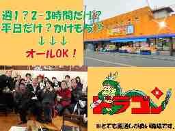 業務食品スーパー ドラゴン 住之江店