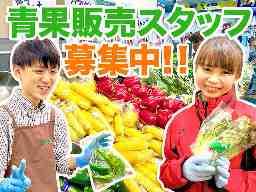 株式会社大菜 横須賀店