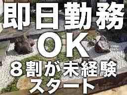 株式会社三七松創園