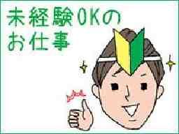 株式会社センコン・デルタ 仙台中央本店