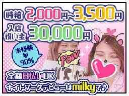 Girl'sBar milky