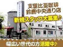 支留比亜珈琲店 鈴鹿中央通り店