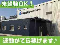 株式会社シー・アイ・シー 滋賀リユース・リサイクルセンター