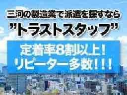株式会社トラストスタッフ 豊田