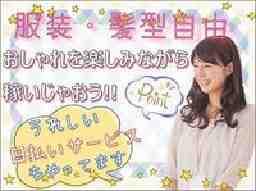 株式会社ブレイブ オフィスサポート事業部【マイナビグループ】