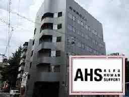 株式会社A・H・S
