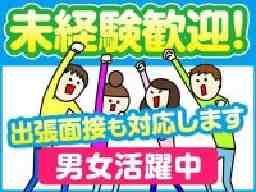 夏原工業株式会社