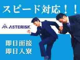 株式会社ASTERISK