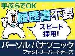 パーソル パナソニック ファクトリーパートナーズ株式会社 新潟事業所