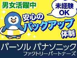 パーソル パナソニック ファクトリーパートナーズ株式会社 仙台オフィス