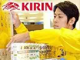キリンビール株式会社
